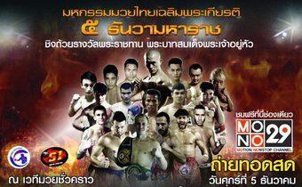 ถ่ายทอดสดมหกรรมมวยไทยโลกเฉลิมพระเกียรติ 5 ธันวามหาราช