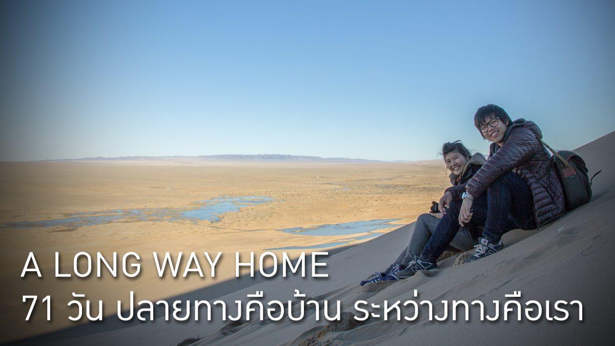 A LONG WAY HOME 71 วันปลายทางคือบ้านระหว่างทางคือเรา