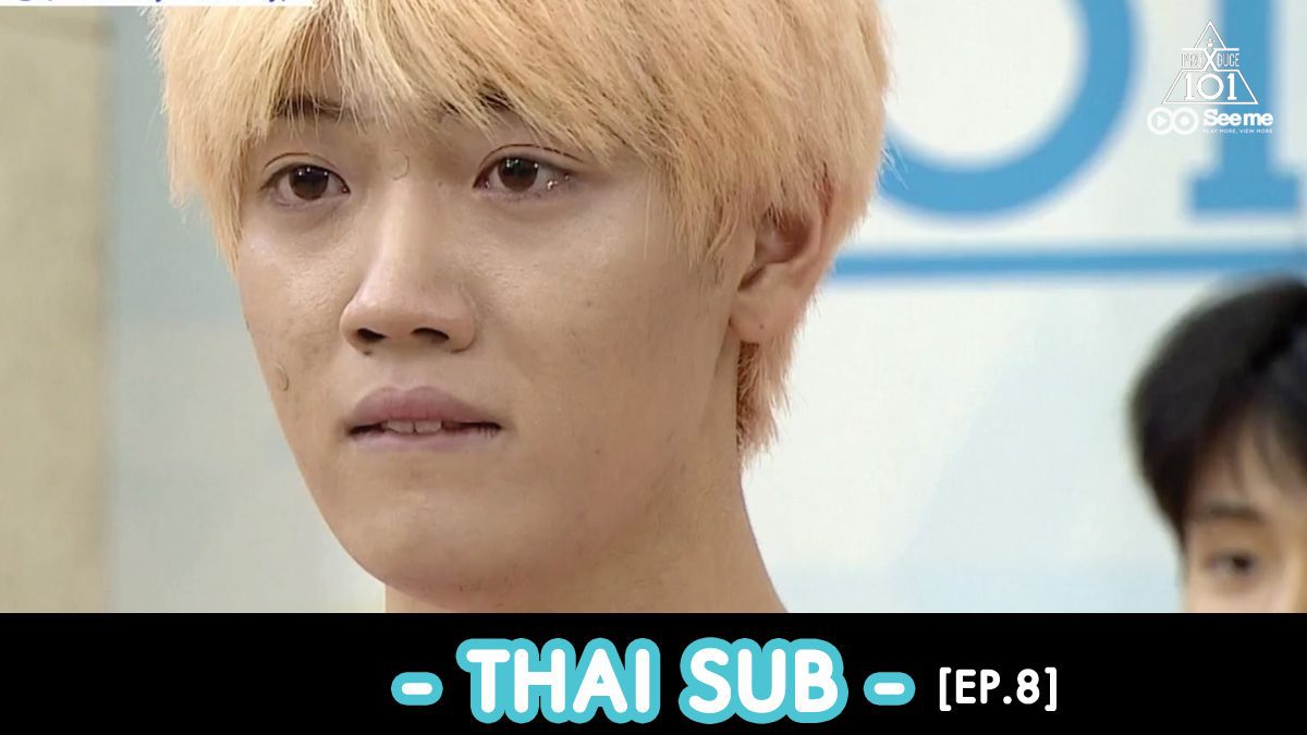 [THAI SUB] PRODUCE X 101 ㅣอยากให้พวกเราได้ขึ้นเวทีด้วยกันหมดทุกคน [EP.8]