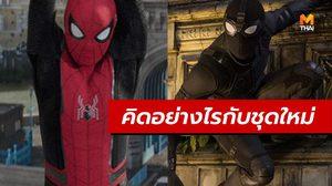 ทอม ฮอลแลนด์ คิดเห็นอย่างไร กับสองชุดใหม่ ในหนัง Spider-Man: Far From Home