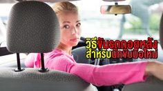 ขับรถถอยหลัง อย่างไร ให้ถูกวิธี สำหรับ นักขับมือใหม่