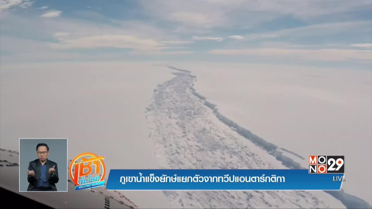ภูเขาน้ำแข็งยักษ์แยกตัวจากทวีปแอนตาร์กติกา