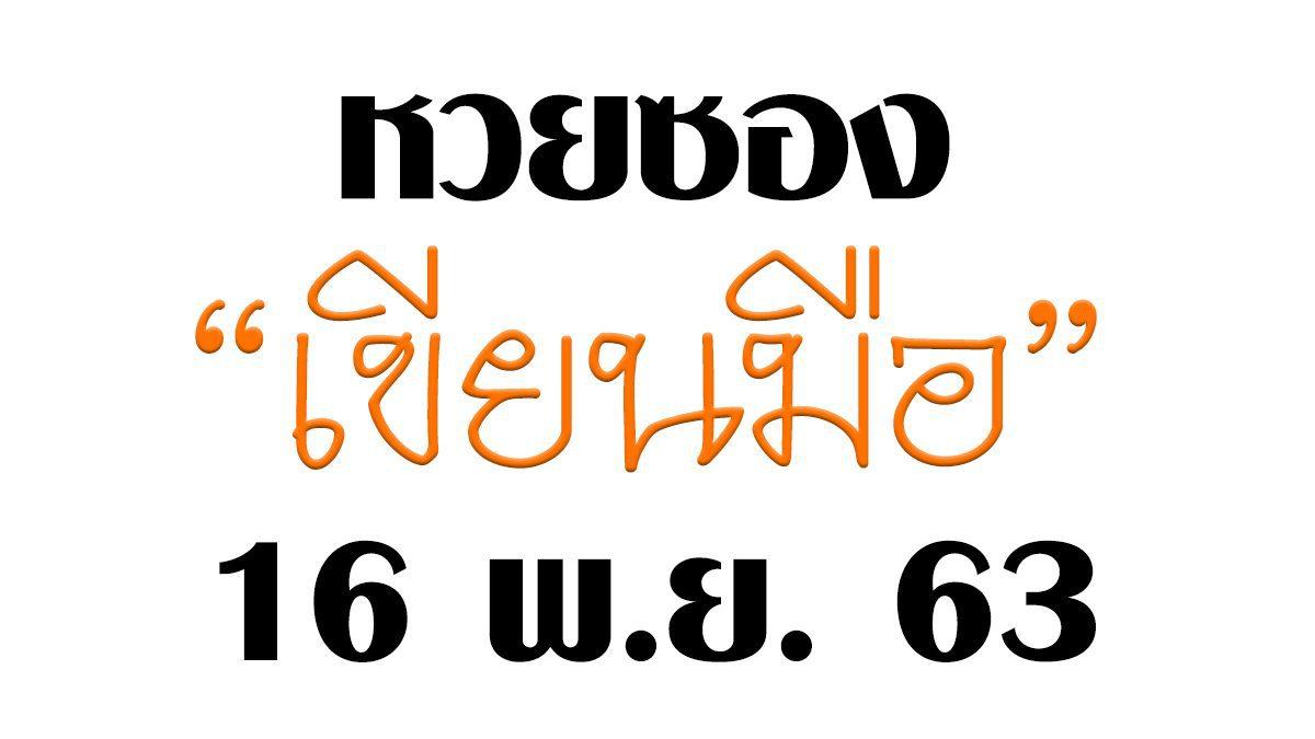 จัดให้เน้นๆเลขชุด 3 ตัว หวยซองเขียนมือ งวดวันที่ 16 พ.ย. 63