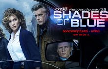 Shades of Blue ฮาร์ลี ตำรวจสาวซ่อนแสบ ปี 2