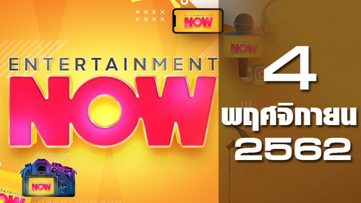 Entertainment Now Break 1 04-11-62
