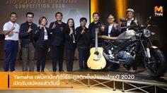 Yamaha เฟ้นหานักกีต้าร์อะคูสติกชั้นนำของไทยปี 2020 เปิดรับสมัครแล้ววันนี้