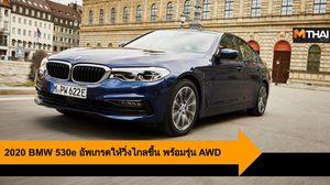 2020 BMW 530e อัพเกรดแบตเตอรี่ใหม่ วิ่งให้ไกลขึ้น พร้อมเพิ่มรุ่น AWD