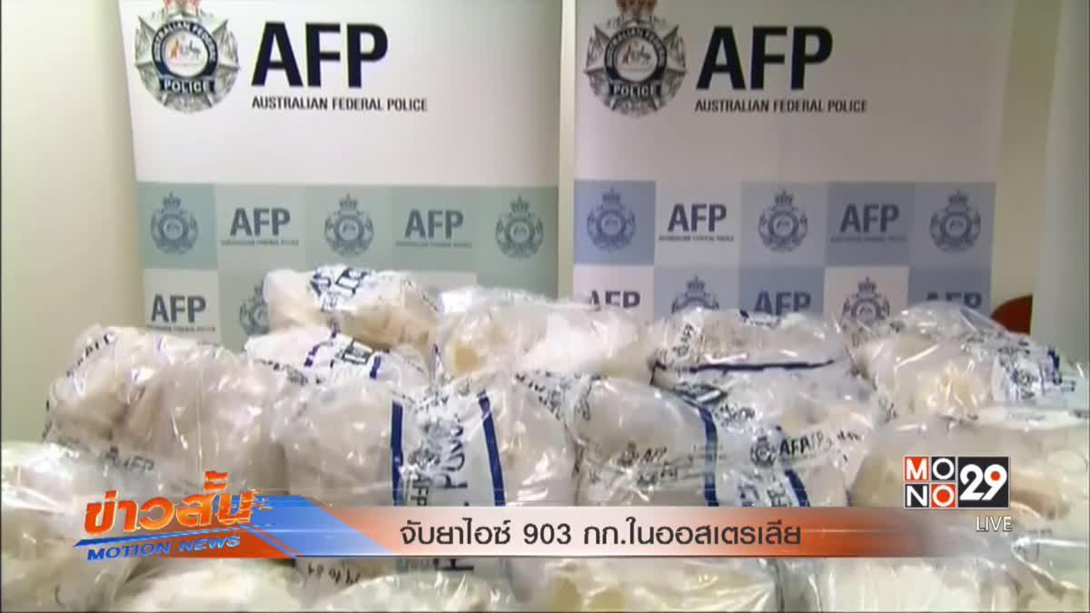 จับยาไอซ์ 903 กก.ในออสเตรเลีย