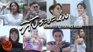 """""""ทิ้งระยะห่าง"""" เพลงที่รณรงค์ให้คนไทยห่างไกลจากโควิด-19 จาก KANDIKEV"""