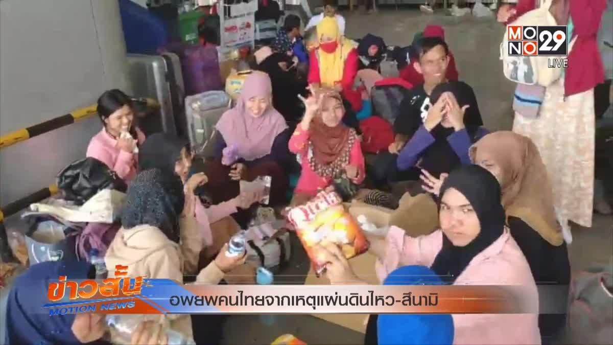 อพยพคนไทยจากเหตุแผ่นดินไหว-สึนามิ