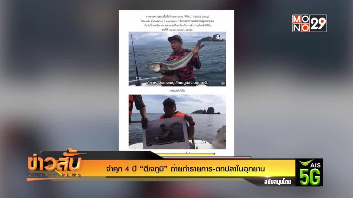 """จำคุก 4 ปี """"ดีเจภูมิ"""" ถ่ายทำรายการ-ตกปลาในอุทยาน"""