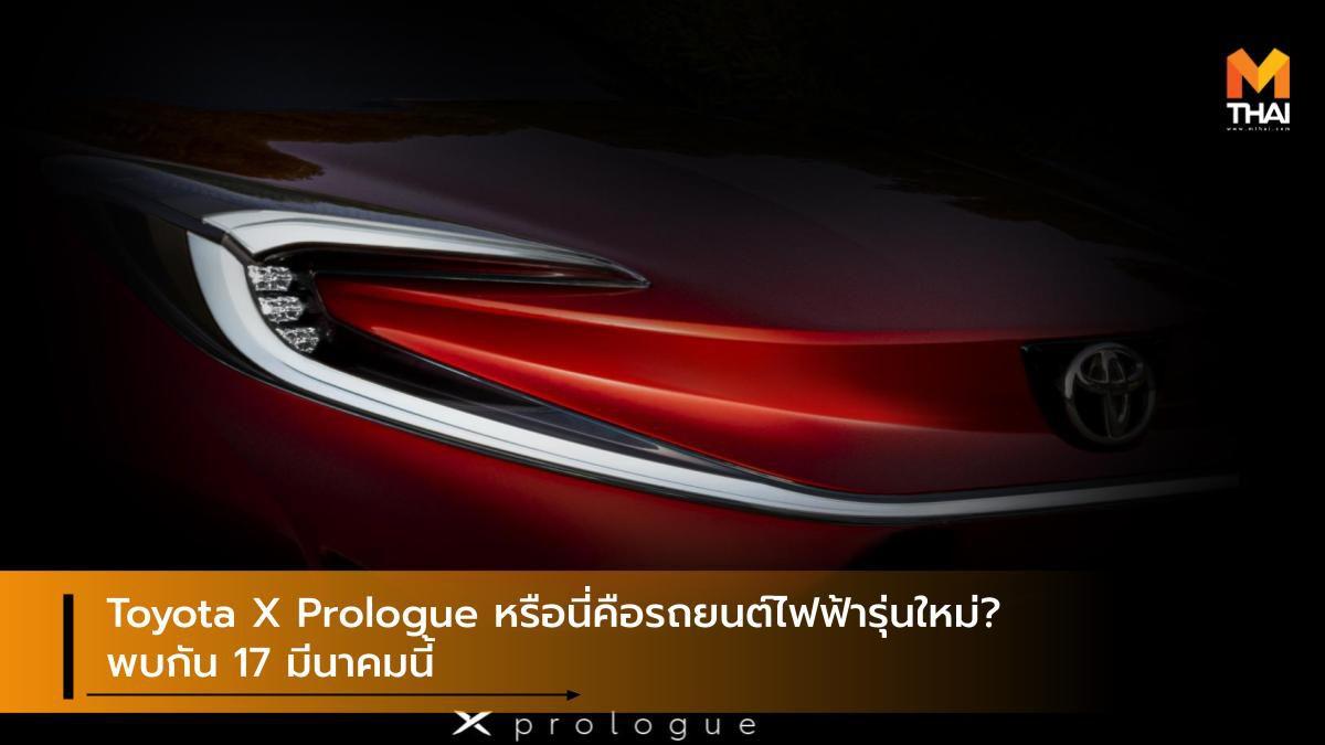 Toyota X Prologue หรือนี่คือรถยนต์ไฟฟ้ารุ่นใหม่? พบกัน 17 มีนาคมนี้