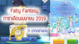 Fairy Fantasy กาชา Ro M เดือนเมษายน