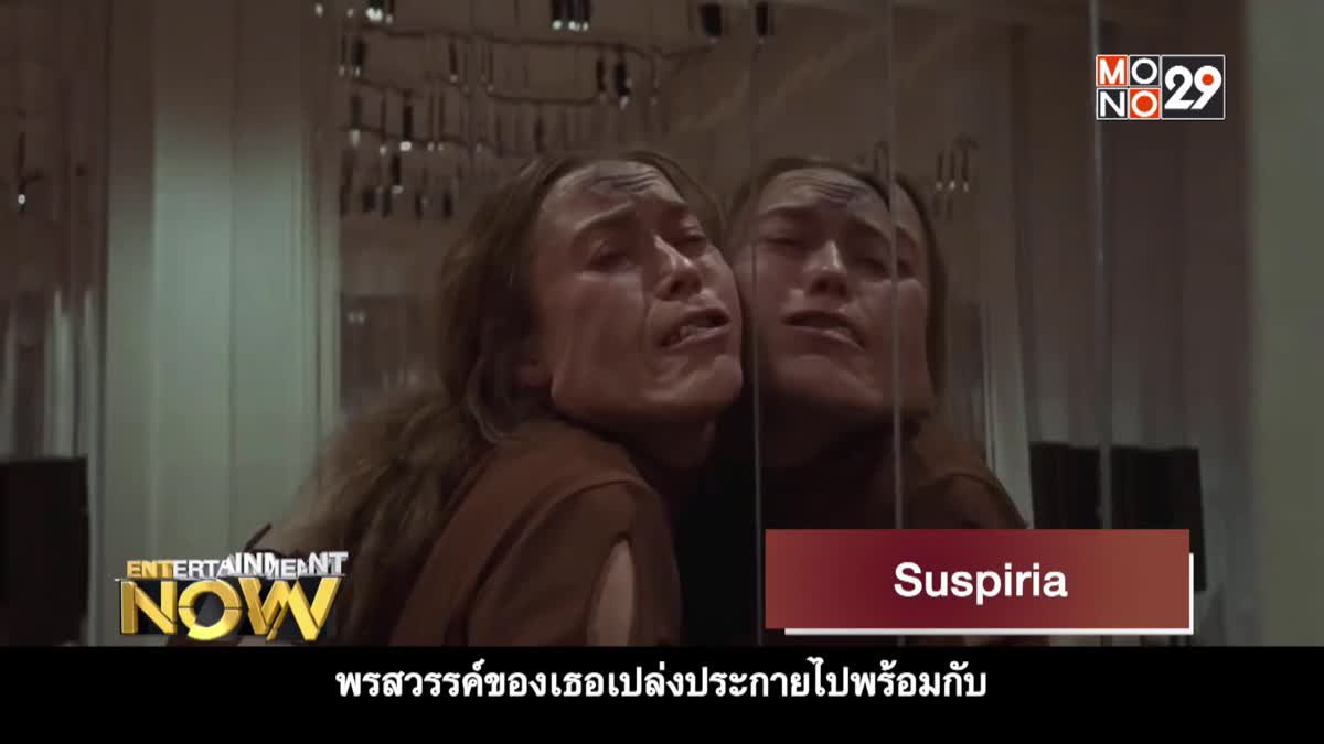 Movie Review : Suspiria