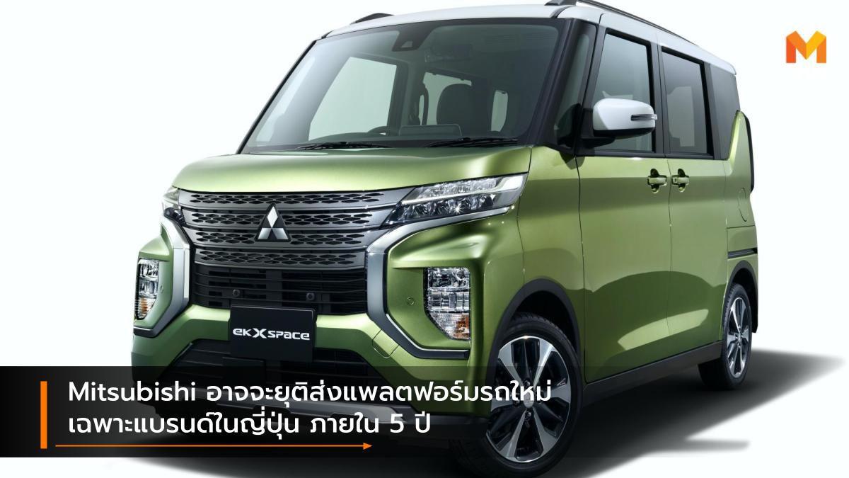 Mitsubishi อาจจะยุติส่งแพลตฟอร์มรถใหม่เฉพาะแบรนด์ในญี่ปุ่น ภายใน 5 ปี