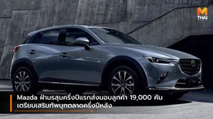 Mazda ฝ่ามรสุมครึ่งปีแรกส่งมอบลูกค้า 19,000 คัน เตรียมเสริมทัพบุกตลาดครึ่งปีหลัง