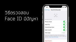 วิธีตรวจสอบ Face ID ของ iPhone X ที่มีปัญหาว่ายังใช้งานได้อยู่หรือไม่!?