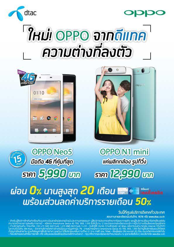 Standy-N1-mini_Neo5-CR