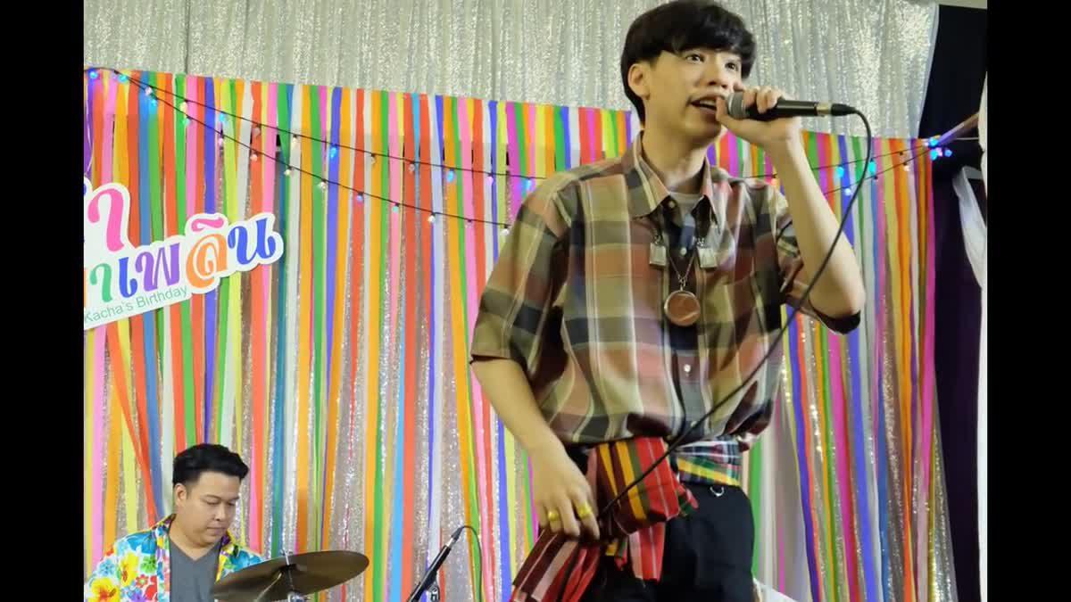 ภาพงานปาร์ตี้วันเกิด 'คชาพาเพลิน' อายุ 27 ปีแล้วจ้า