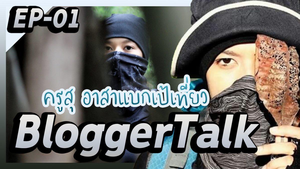 Blogger Talk EP.1 ครูสุ อาสาแบกเป้เที่ยว
