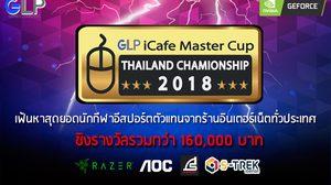 GLP iCafe Master Cup แข่งมันส์ ยันสิ้นปี! เปิดรับสมัครแล้ว