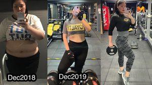 ลดน้ำหนัก 50 กก. 1 ปีที่ตั้งใจ เปลี่ยนเป็นคนใหม่ ที่รักตัวเองมากขึ้น