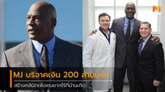 Michael Jordan บริจาคเงินกว่า 200 ล้านบาท เปิดคลินิกเพื่อดูแลผู้ป่วยที่ไม่มีประกันสังคม
