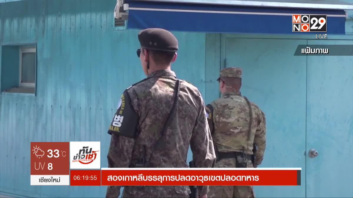 สองเกาหลีบรรลุการปลดอาวุธเขตปลอดทหาร