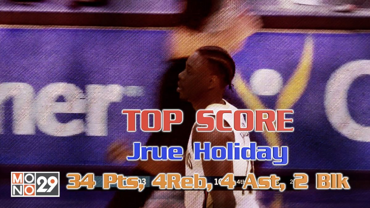 TOP SCORE Jrue Holiday 34 Pts, 4Reb, 4 Ast, 2 Blk