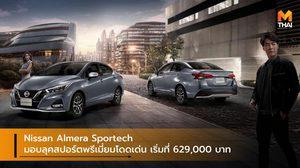 Nissan Almera Sportech มอบลุคสปอร์ตพรีเมี่ยมโดดเด่น เริ่มที่ 629,000 บาท