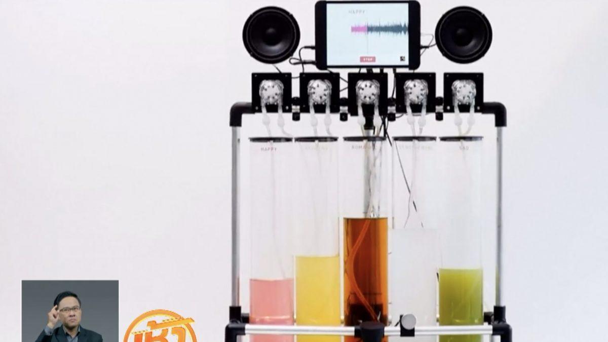 เครื่องจ่ายน้ำผลไม้จากเสียงเพลง