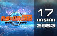 กระแสโลก World News 17-01-63