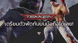 Tekken Mobile สังเวียนหมัดเหล็กบนมือถือเปิดลงทะเบียนล่วงหน้าแล้ว!