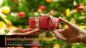 รวม ของขวัญ จับฉลากปีใหม่ที่สิ้นคิดที่สุด ใครก็ตามที่จับได้ต้องกุมขมับ!!