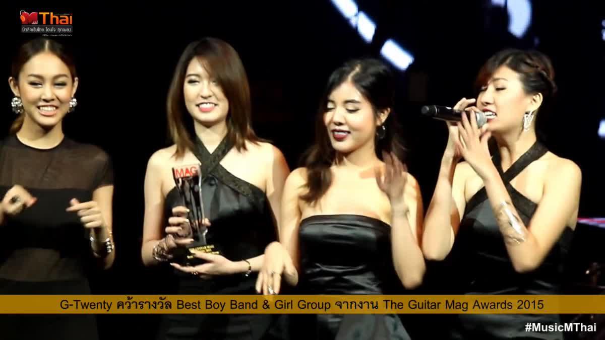 G20 คว้ารางวัลศิลปินกลุ่มแห่งปี The Guitar Mag Awards 2015