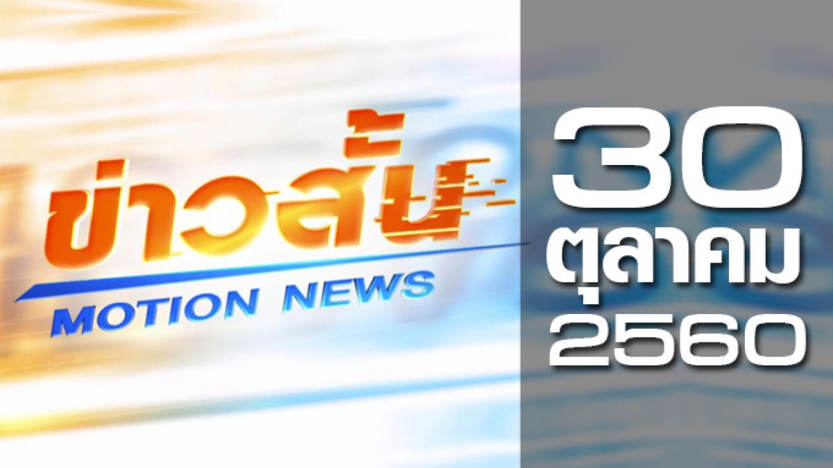 ข่าวสั้น Motion News Break 2 30-10-60