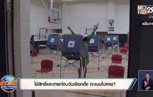 ใช้สิทธิ์และตายก่อนวันเลือกตั้ง คะแนนไม่หาย?