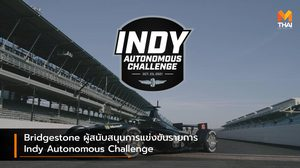 Bridgestone ผู้สนับสนุนการแข่งขันรายการ Indy Autonomous Challenge