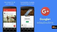 Google เตรียมปิดบริการ Google+ หลังพบข้อมูลผู้ใช้รั่ว 5 แสนราย