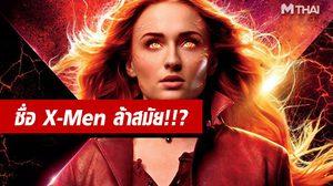 ชื่อ X-Men ล้าสมัยไปแล้ว!? มุมมองของโปรดิวเซอร์บริหารของ Marvel Studios ที่มีต่อเอ็กซ์เม็น