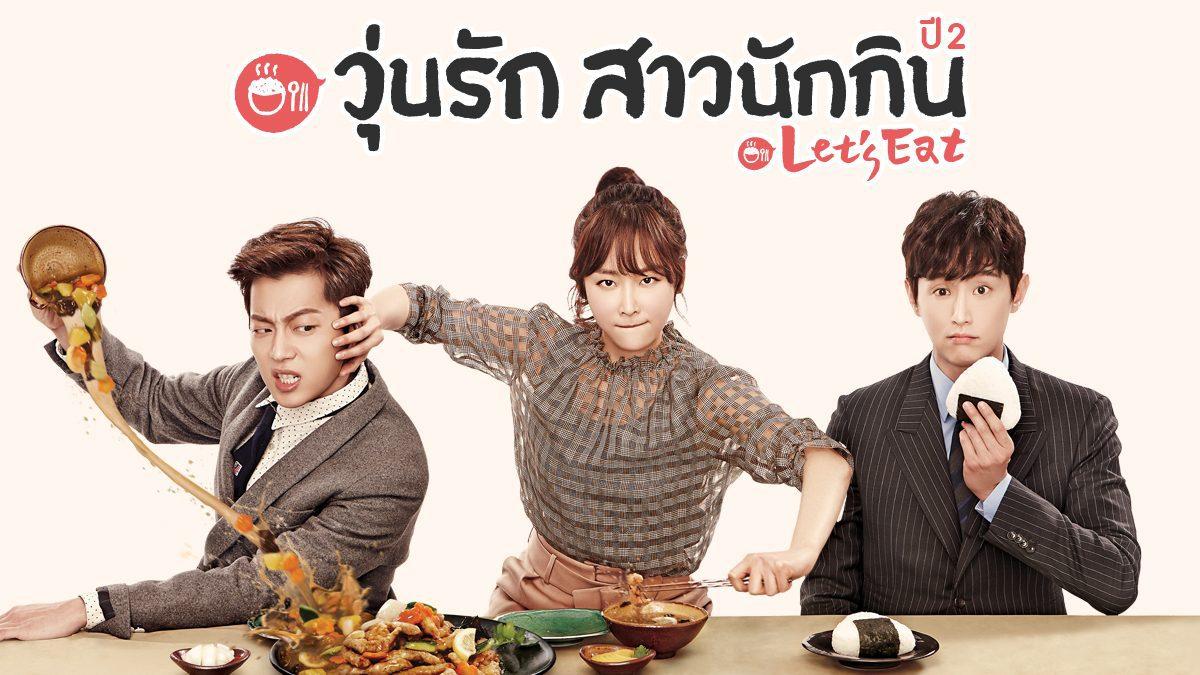 ตัวอย่างซีรีส์เกาหลี Let's Eat Season 2 วุ่นรัก สาวนักกิน ปี 2