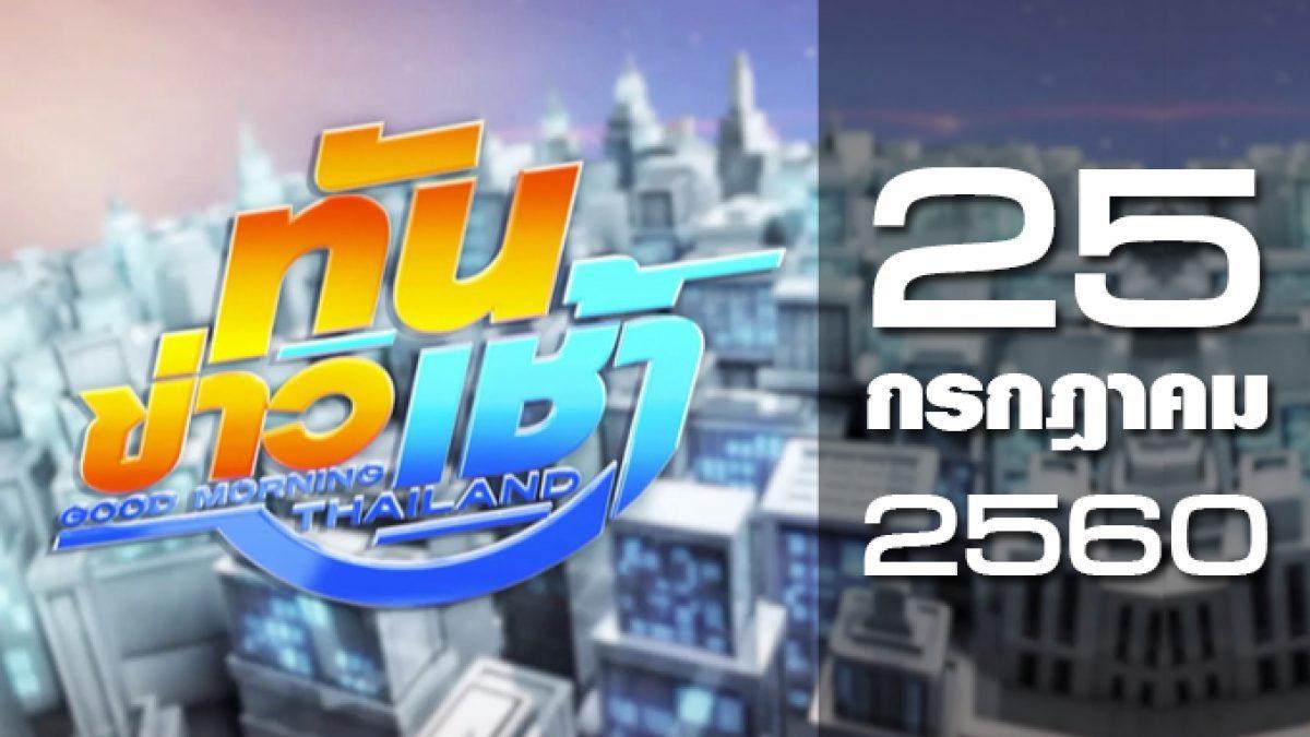 ทันข่าวเช้า Good Morning Thailand 25-07-60