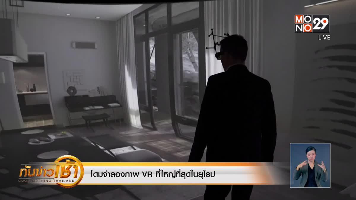 โดมจำลองภาพ VR ที่ใหญ่ที่สุดในยุโรป