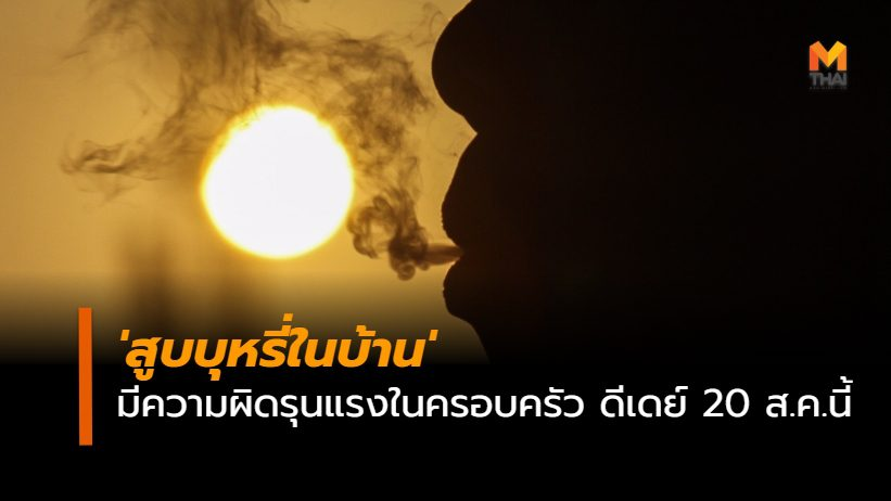 'สูบบุหรี่ในบ้าน' มีความผิดรุนแรงในครอบครัว ดีเดย์ 20 ส.ค.นี้