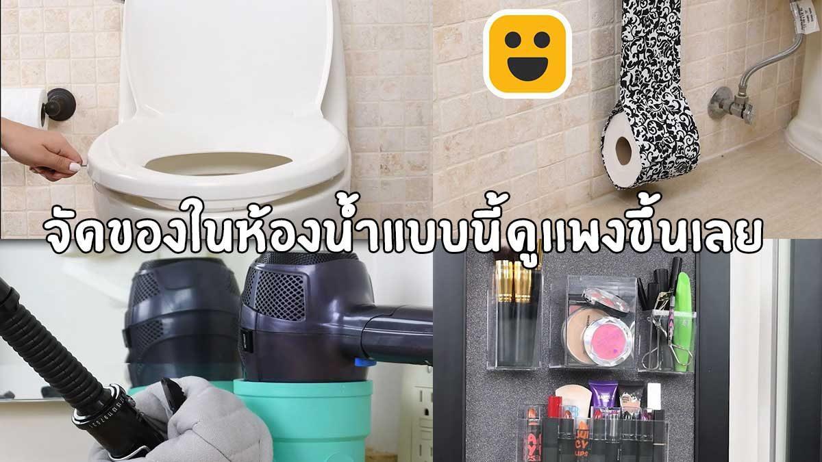 วิธีการจัดเก็บของในห้องน้ำ ที่ทำได้ง่ายเหมาะกับคนไม่มีเวลา