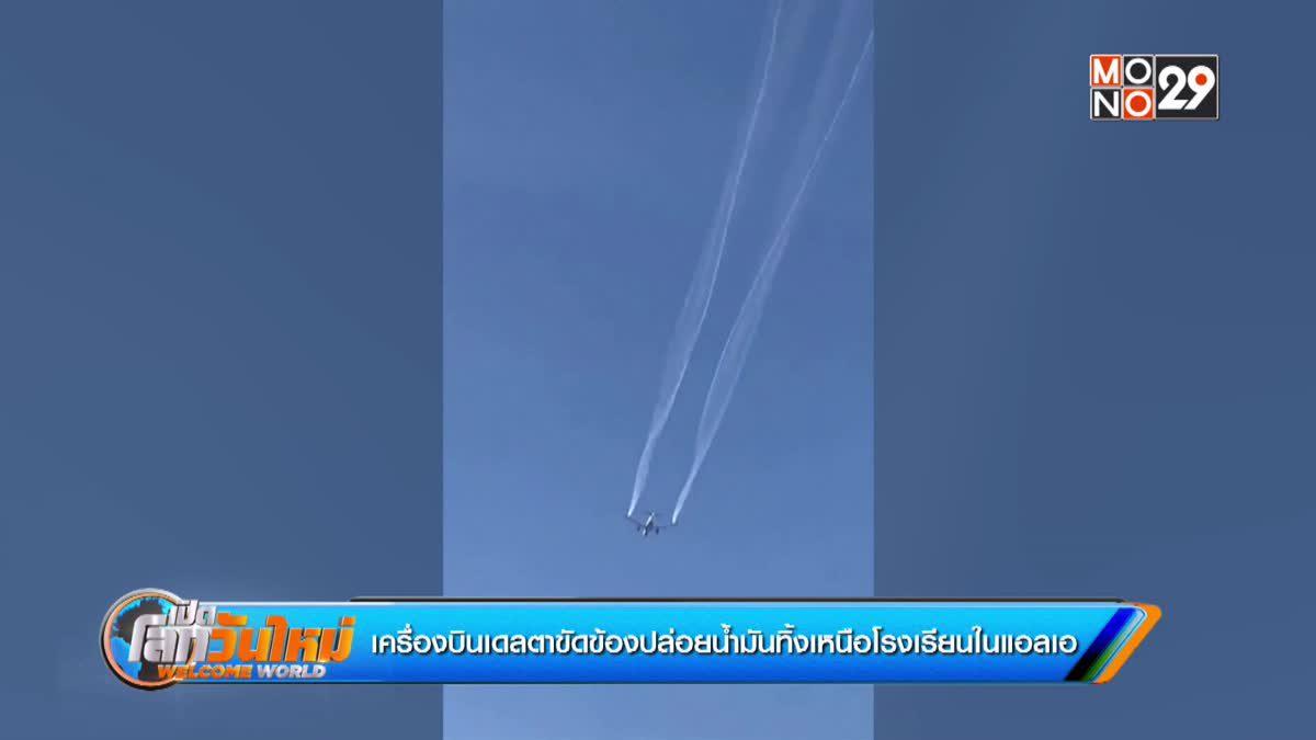 เครื่องบินเดลตาขัดข้องปล่อยน้ำมันทิ้งเหนือโรงเรียนในแอลเอ