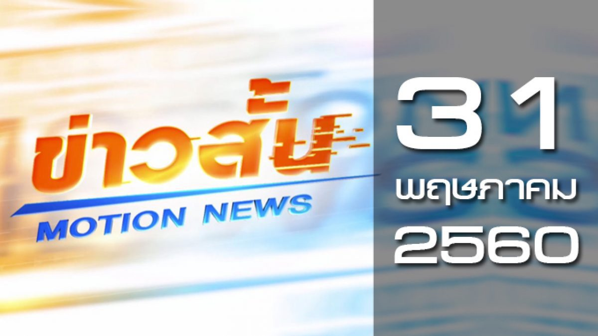 ข่าวสั้น Motion News Break 1 31-05-60