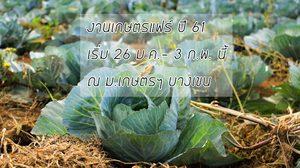 งานเกษตรแฟร์ 2561 เริ่ม 26 ม.ค.- 3 ก.พ.