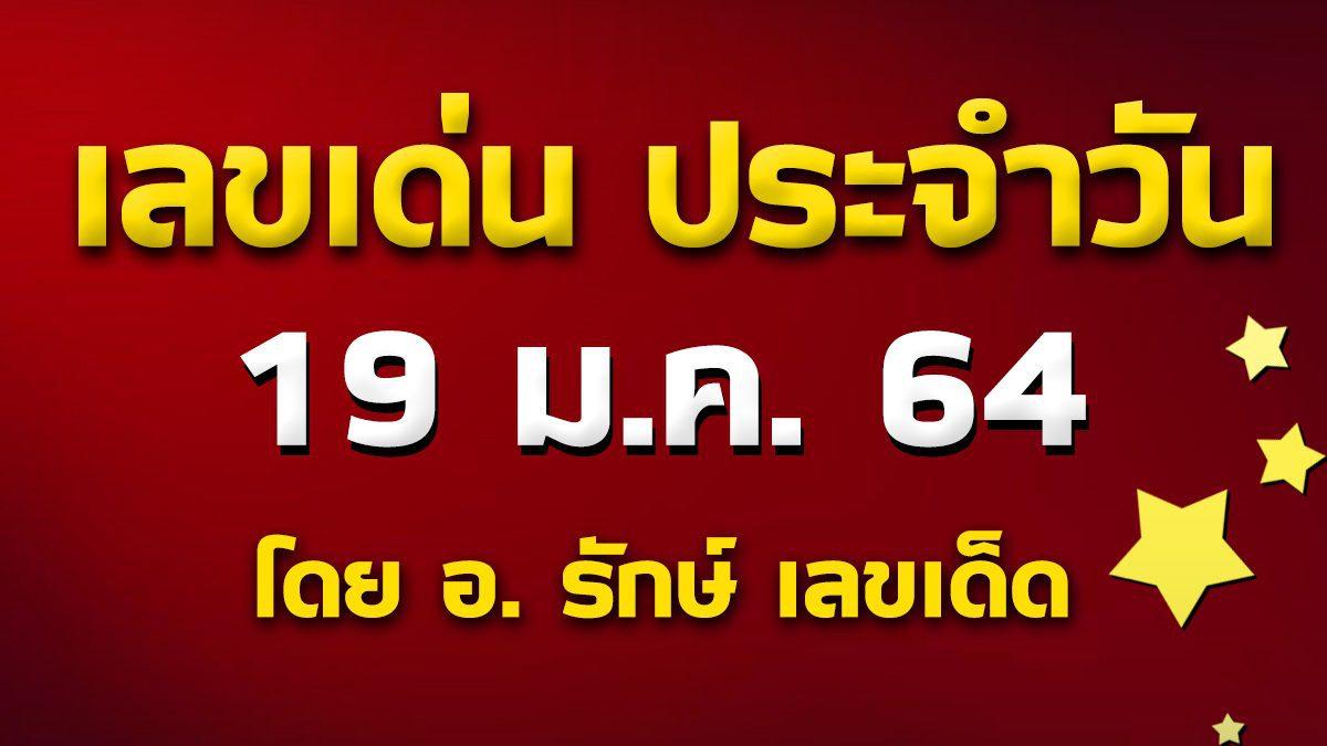 เลขเด่นประจำวันที่ 19 ม.ค. 64 กับ อ.รักษ์ เลขเด็ด