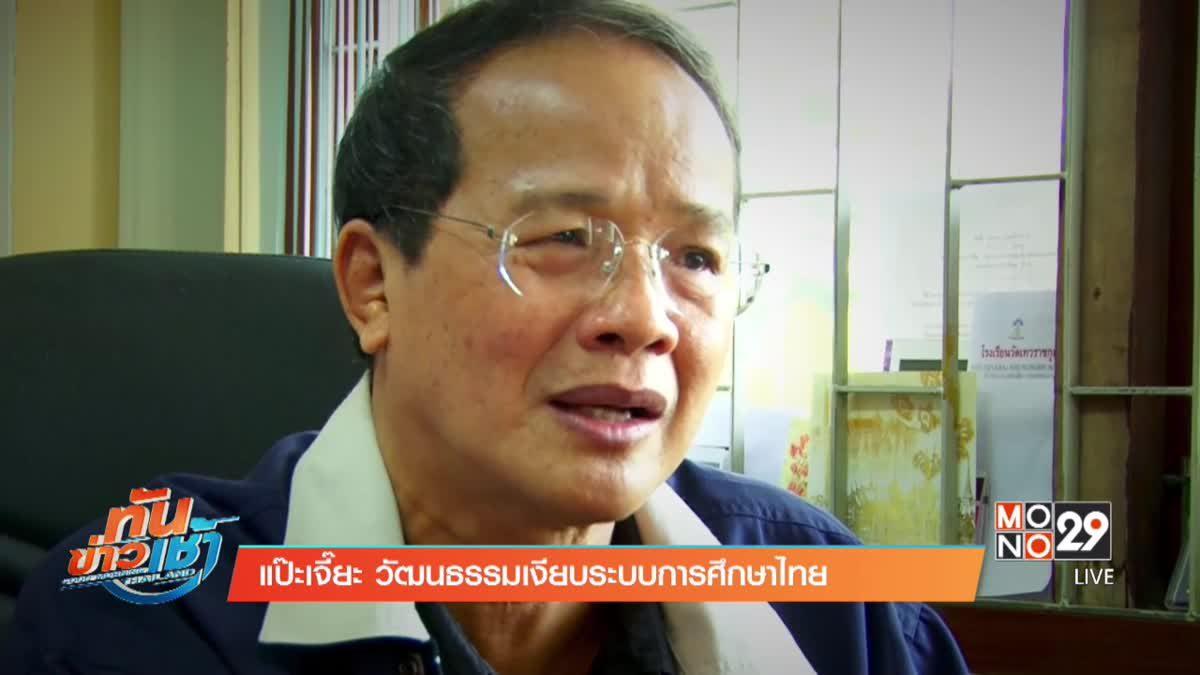 แป๊ะเจี๊ยะ วัฒนธรรมเงียบระบบการศึกษาไทย